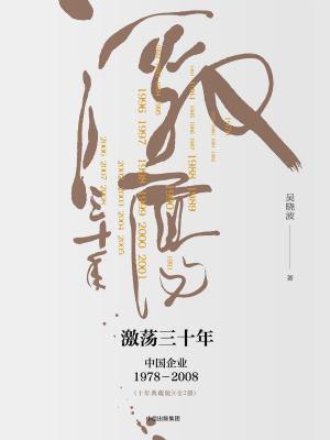 激荡三十年:中国企业1978—2008(十年典藏版)(全2册)