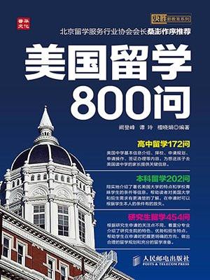 美国留学800问 (决胜新教育系列)