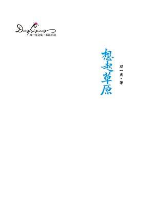 邓一光文集——想起草原