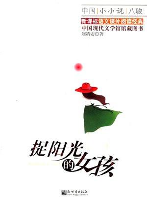 冰心儿童图书奖获奖书系·中国现代文学馆馆藏书·捉阳光的女孩