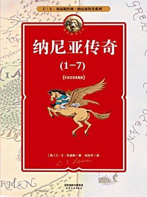 纳尼亚传奇(全七册·中英双语典藏版·1-七)