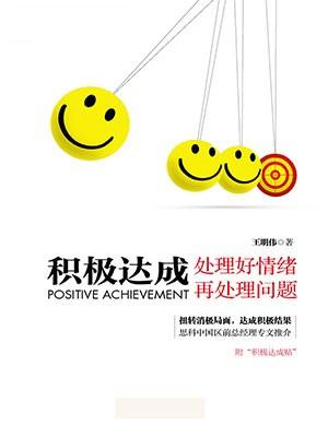 积极达成:处理好情绪再处理问题