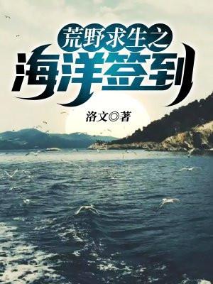 荒野求生之海洋签到