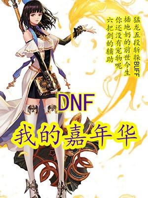 DNF我的嘉年华