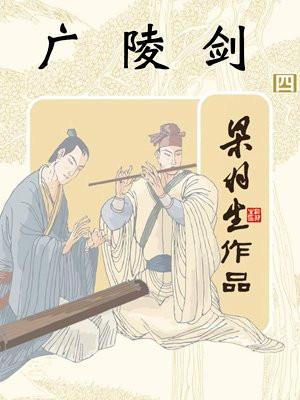 广陵剑(四)