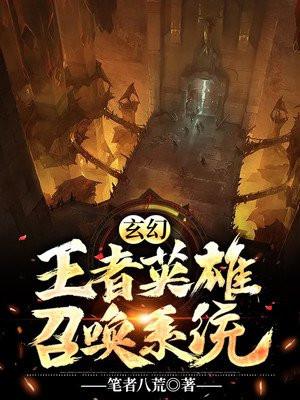 玄幻:王者英雄召唤系统