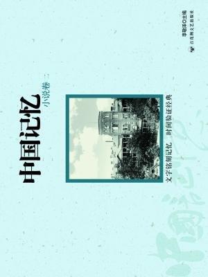中国记忆小说二北京版