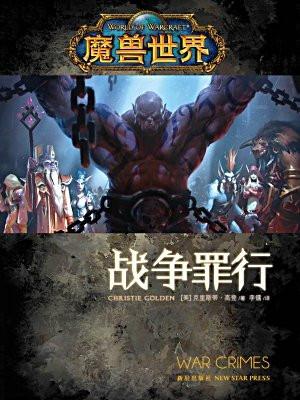 魔兽世界·战争罪行