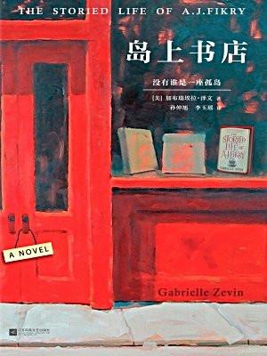岛上书店(个人的生命中,都有无比艰难的那一年,将人生变得美好而辽阔。)