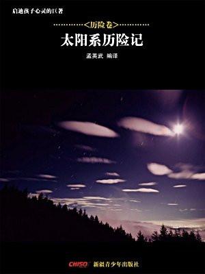 启迪孩子心灵的巨著——历险卷:太阳系历险记