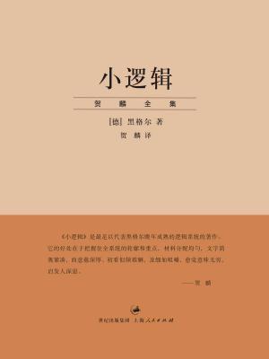 小逻辑-[德] 黑格尔 著  贺麟 译