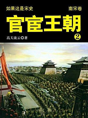 如果这是宋史9官宦王朝·南宋卷2