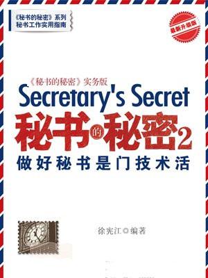 秘书的秘密2:做好秘书是门技术活