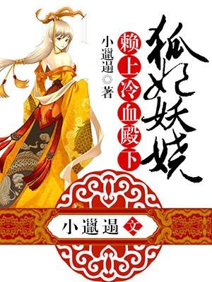 狐妃妖娆:赖上冷血陛下!