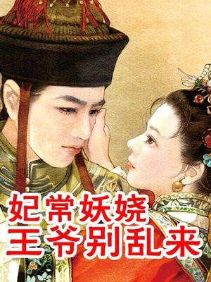 妃常妖娆:王爷别乱来