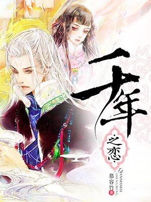 千年之恋-慕容竹