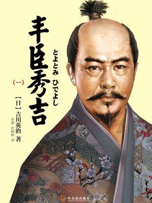 丰臣秀吉(一)