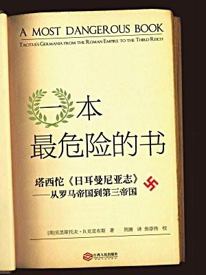 一本最危险的书:塔西佗日耳曼尼亚志——从罗马帝国到第三帝国