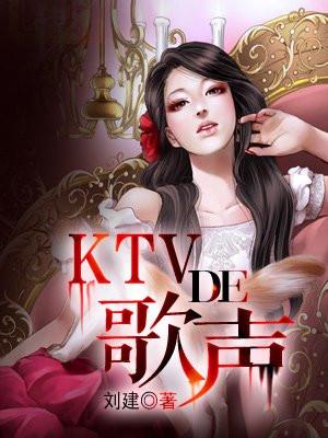 KTV的歌声