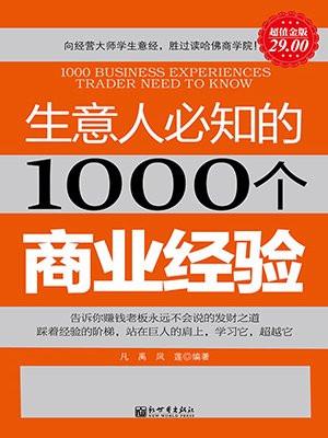 超值金版-生意人必知的1000个商业经验