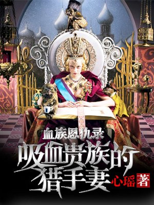 血族恩仇录:吸血贵族的猎手妻