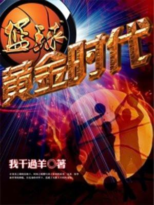 篮球之黄金时代