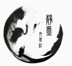 河南科技学院新科学院静墨文学社