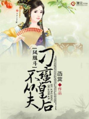 凤凰斗:刁蛮皇后不从夫