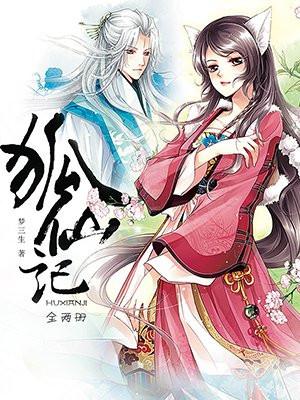 狐仙记(全两册)