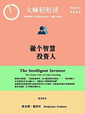 做个智慧投资人