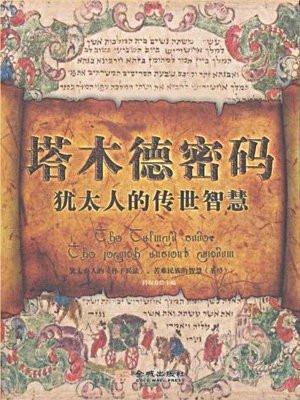 塔木德密码:犹太人的传世智慧