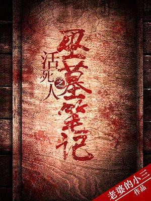 活死人之巫墓笔记
