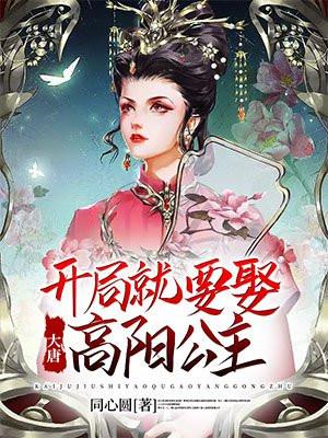 大唐:开局就要娶高阳公主