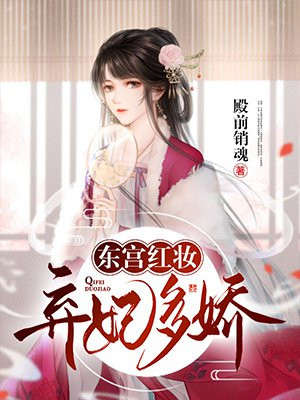 东宫红妆:弃妃多娇