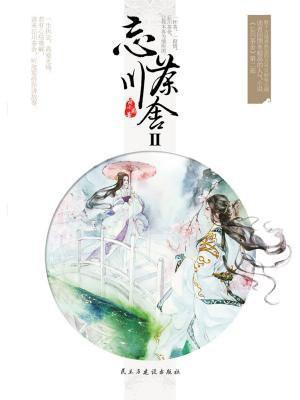 忘川茶舍Ⅱ