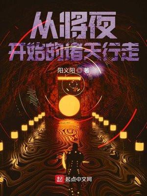 從將夜開始的諸天行xiong)></a></li><li class=