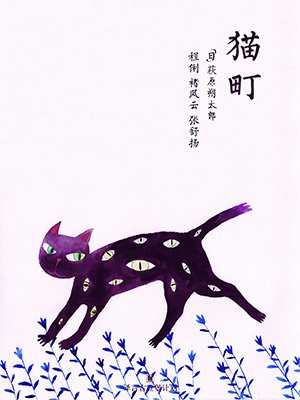 猫町·译言古登堡计划