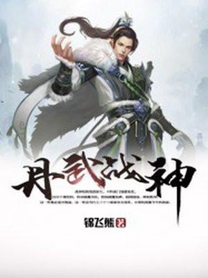 丹武戰(zhan)神
