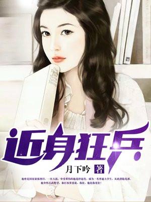 近(jin)身(shen)狂兵(bing)