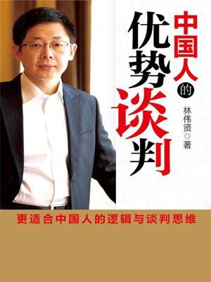 中国人的优势谈判