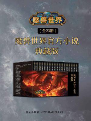 魔兽世界官方小说合集典藏版(全23册)