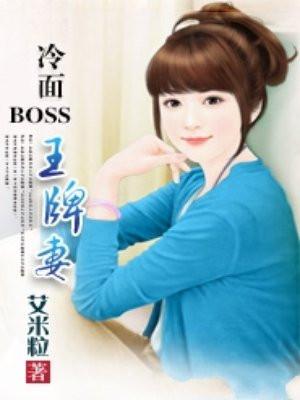 冷面Boss王牌妻