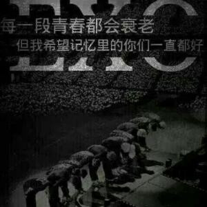 爱E唯XO