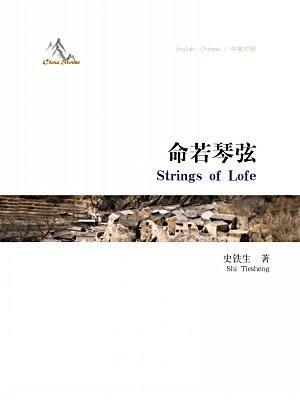中国故事:命若琴弦(中英对照)