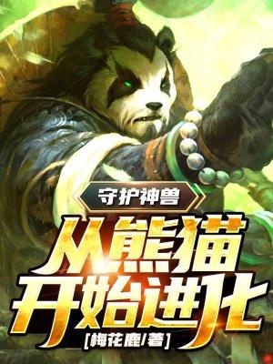 守护神兽:我,国宝熊猫变异了