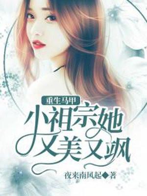 重生马甲:小祖宗她又美又飒