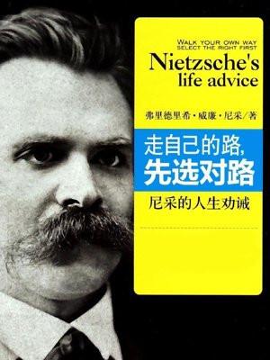 走自己的路,先选对路--尼采的人生劝诫