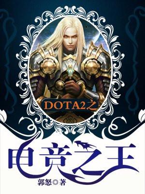 DOTA2之电竞之王