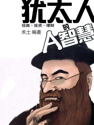 犹太人的A智慧