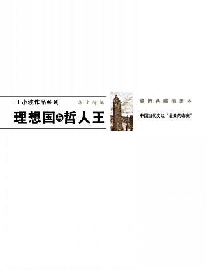 理想国与哲人王(最新典藏插图本)